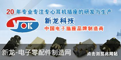 营销型网站案例:新龙电子零配件制造网