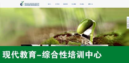 营销型网站案例:深圳市现代教育发展中心