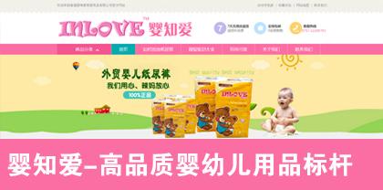 营销型网站案例:香港婴唯爱有限公司