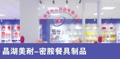 营销型网站案例:晶湖美耐制品有限公司